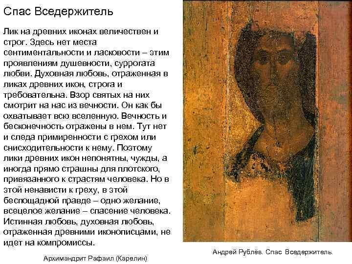 Спас Вседержитель Лик на древних иконах величествен и строг. Здесь нет места сентиментальности и