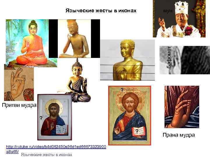мун бафомет Языческие жесты в иконах ? Притви мудра ? ? http: //rutube. ru/video/b