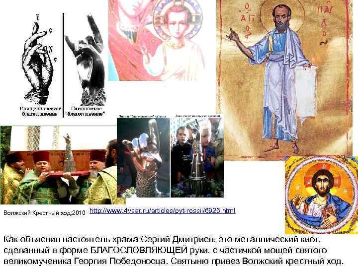 Волжский Крестный ход, 2010 http: //www. 4 vsar. ru/articles/pyt rossii/6925. html Как объяснил настоятель