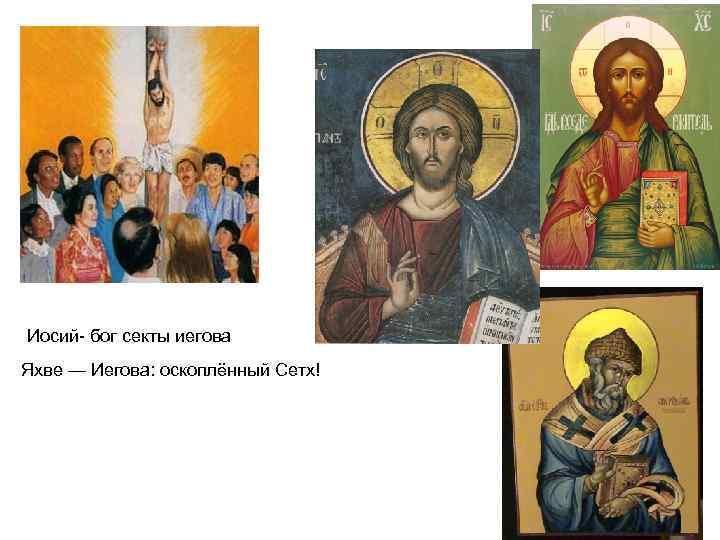 Иосий бог секты иегова Яхве — Иегова: оскоплённый Сетх!
