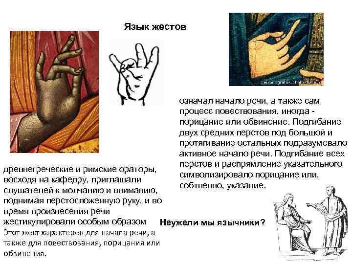 Язык жестов означало речи, а также сам процесс повествования, иногда порицание или обвинение. Подгибание