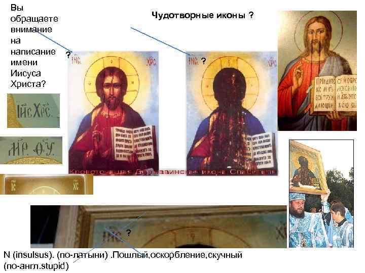 Вы обращаете внимание на написание ? имени Иисуса Христа? Чудотворные иконы ? ? ?