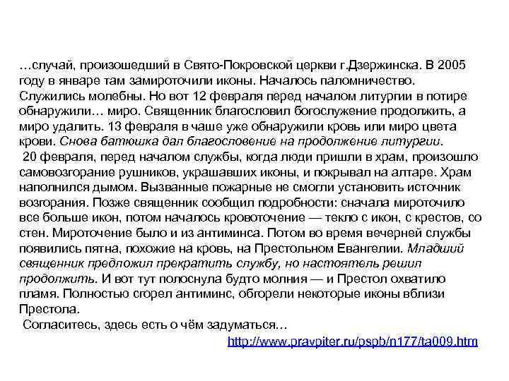 …случай, произошедший в Свято Покровской церкви г. Дзержинска. В 2005 году в январе там