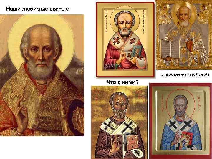 Наши любимые святые Благословение левой рукой? Что с ними?