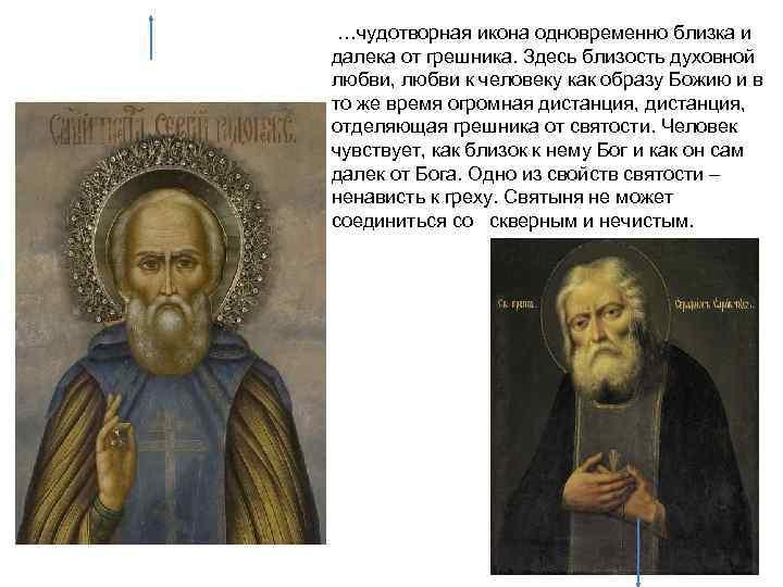 …чудотворная икона одновременно близка и далека от грешника. Здесь близость духовной любви, любви