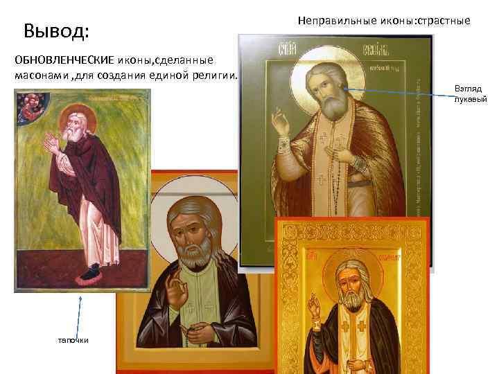 Вывод: Неправильные иконы: страстные ОБНОВЛЕНЧЕСКИЕ иконы, сделанные масонами , для создания единой религии. Взгляд