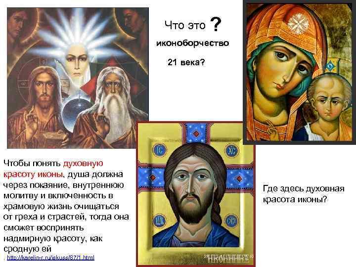 Что это ? иконоборчество 21 века? Чтобы понять духовную красоту иконы, душа должна через