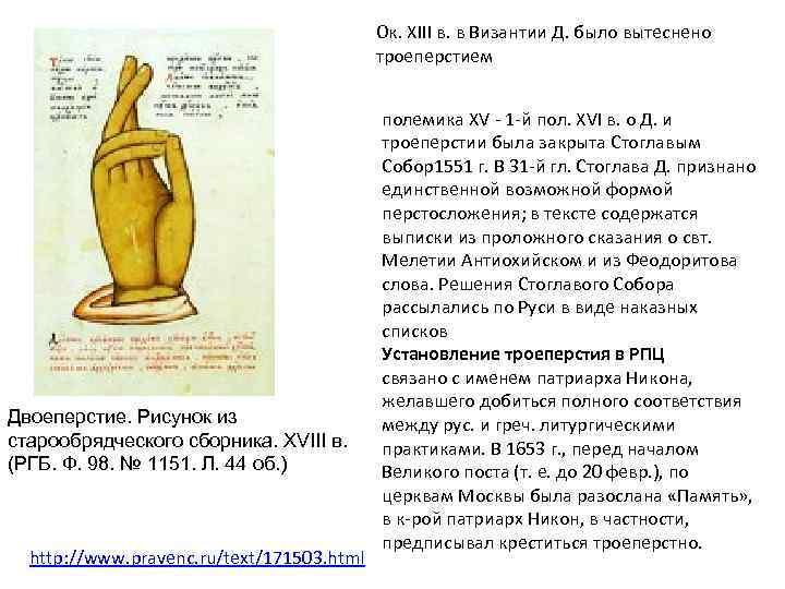 Ок. XIII в. в Византии Д. было вытеснено троеперстием Двоеперстие. Рисунок из старообрядческого сборника.