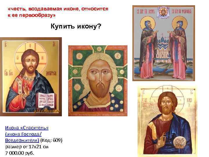 «честь, воздаваемая иконе, относится к ее первообразу» Купить икону? Икона «Спаситель» (икона Господа/