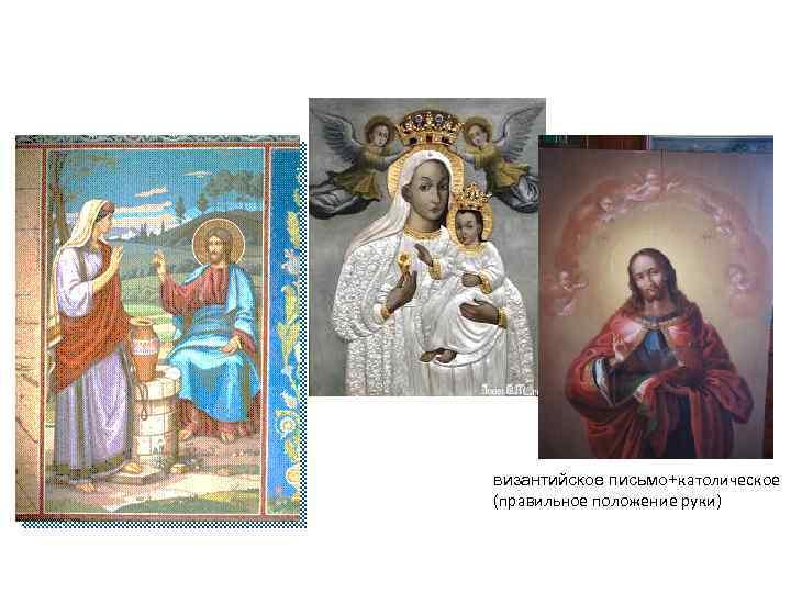 византийское письмо+католическое (правильное положение руки)