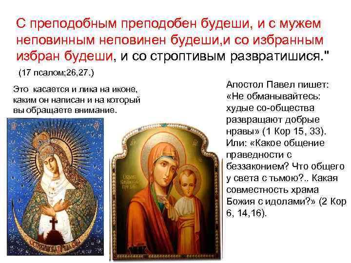С преподобным преподобен будеши, и с мужем неповинным неповинен будеши, и со избранным