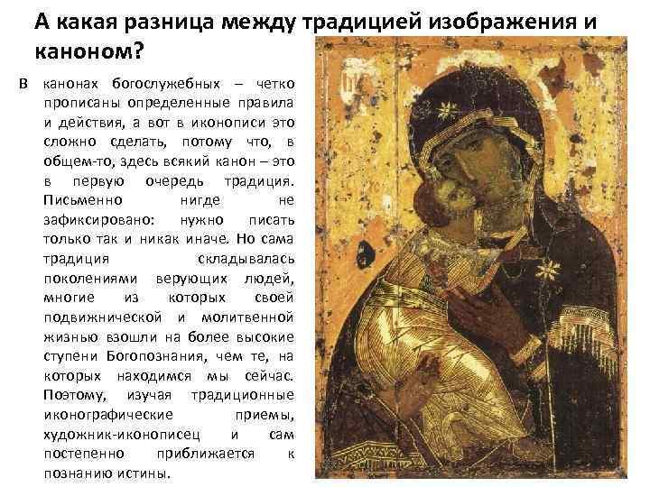 А какая разница между традицией изображения и каноном? В канонах богослужебных – четко прописаны
