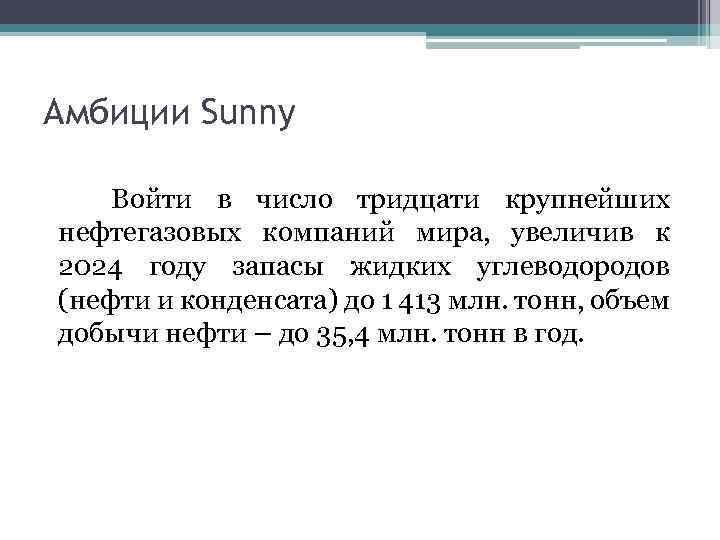Амбиции Sunny Войти в число тридцати крупнейших нефтегазовых компаний мира, увеличив к 2024 году
