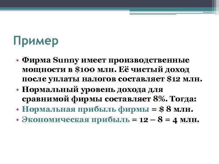Пример • Фирма Sunny имеет производственные мощности в $100 млн. Её чистый доход после