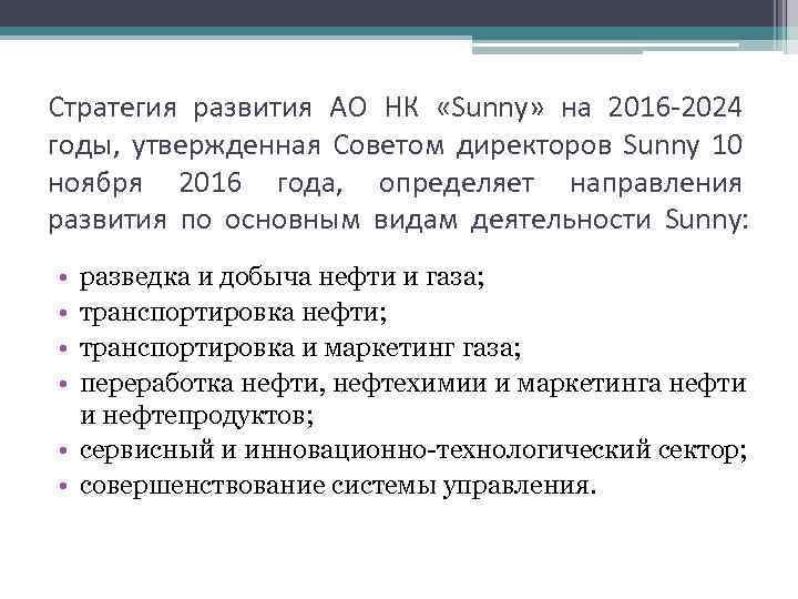 Стратегия развития АО НК «Sunny» на 2016 -2024 годы, утвержденная Советом директоров Sunny 10