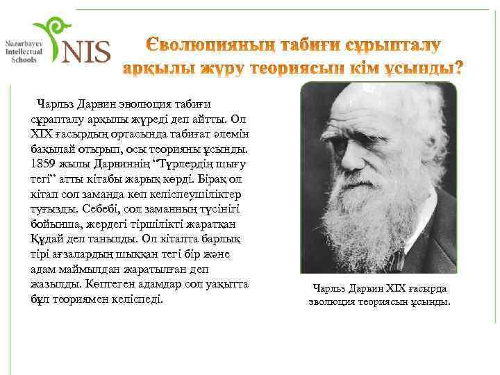 Чарльз Дарвин эволюция табиғи сұрапталу арқылы жүреді деп айтты. Ол XIX ғасырдың ортасында