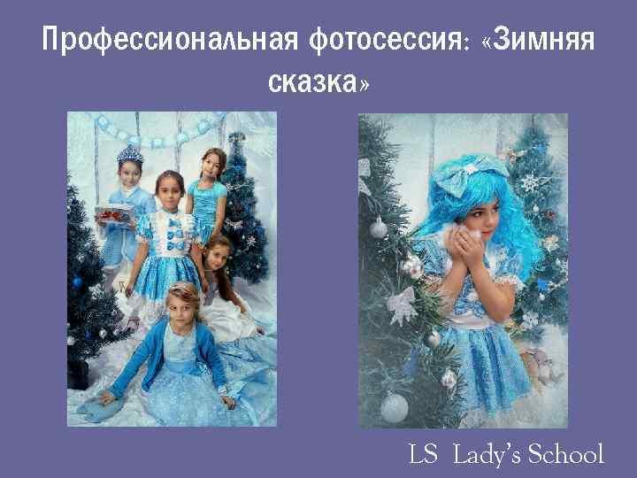 Профессиональная фотосессия: «Зимняя сказка» LS Lady's School