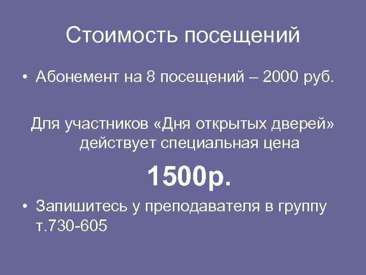 Стоимость посещений • Абонемент на 8 посещений – 2000 руб. Для участников «Дня открытых