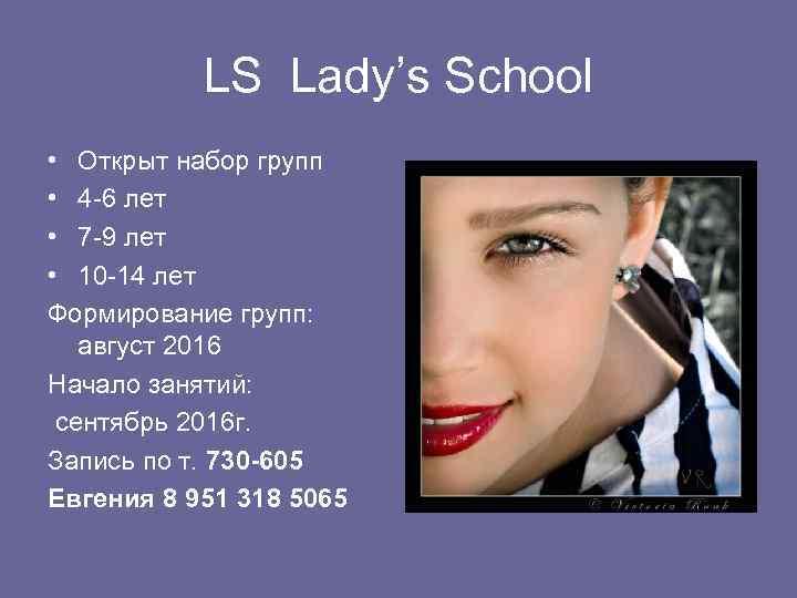 LS Lady's School • Открыт набор групп • 4 -6 лет • 7 -9