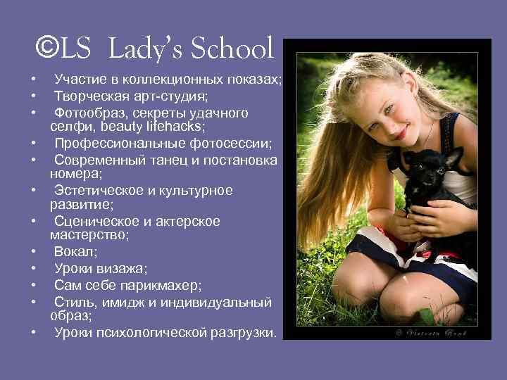 ©LS Lady's School • Участие в коллекционных показах; • Творческая арт-студия; • Фотообраз, секреты