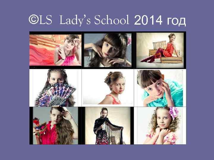 ©LS Lady's School 2014 год