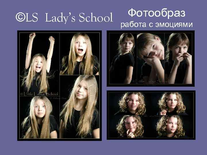 ©LS Lady's School Фотообраз работа с эмоциями