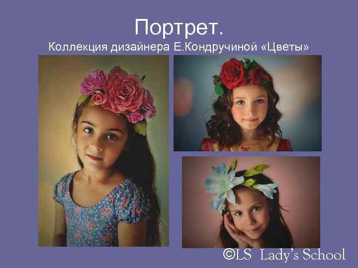 Портрет. Коллекция дизайнера Е. Кондручиной «Цветы» ©LS Lady's School