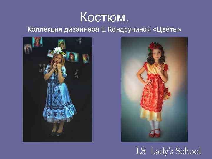 Костюм. Коллекция дизайнера Е. Кондручиной «Цветы» LS Lady's School