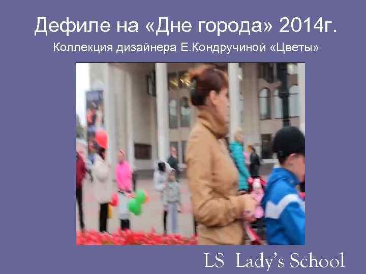 Дефиле на «Дне города» 2014 г. Коллекция дизайнера Е. Кондручиной «Цветы» LS Lady's School