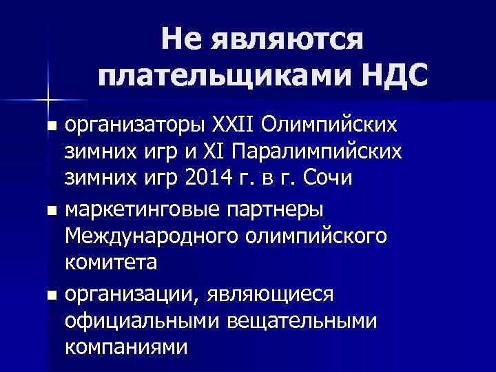 Не являются плательщиками НДС организаторы XXII Олимпийских зимних игр и XI Паралимпийских зимних игр