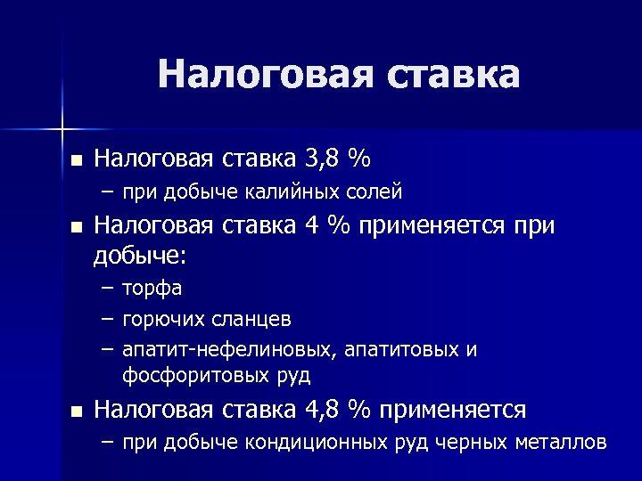 Налоговая ставка n Налоговая ставка 3, 8 % – при добыче калийных солей n