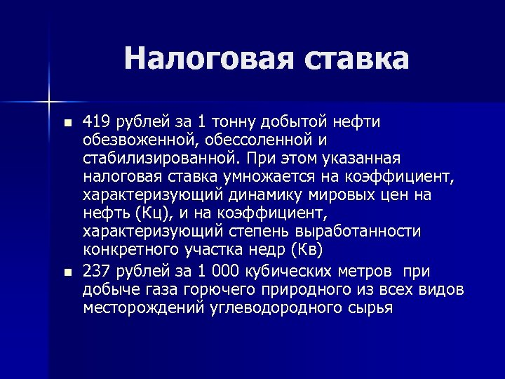 Налоговая ставка n n 419 рублей за 1 тонну добытой нефти обезвоженной, обессоленной и