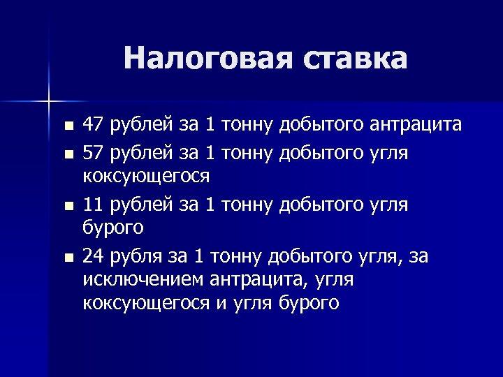 Налоговая ставка n n 47 рублей за 1 тонну добытого антрацита 57 рублей за