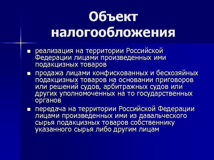 Объект налогообложения n n n реализация на территории Российской Федерации лицами произведенных ими подакцизных