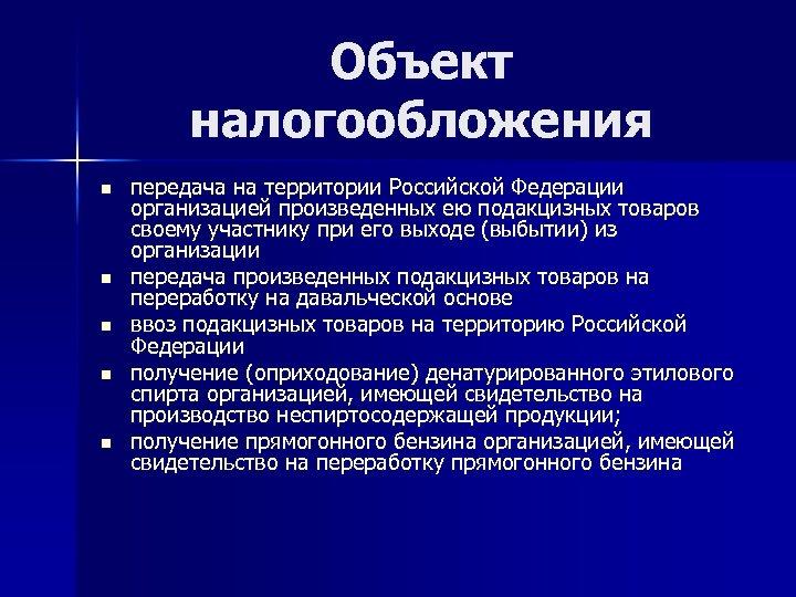 Объект налогообложения n n n передача на территории Российской Федерации организацией произведенных ею подакцизных