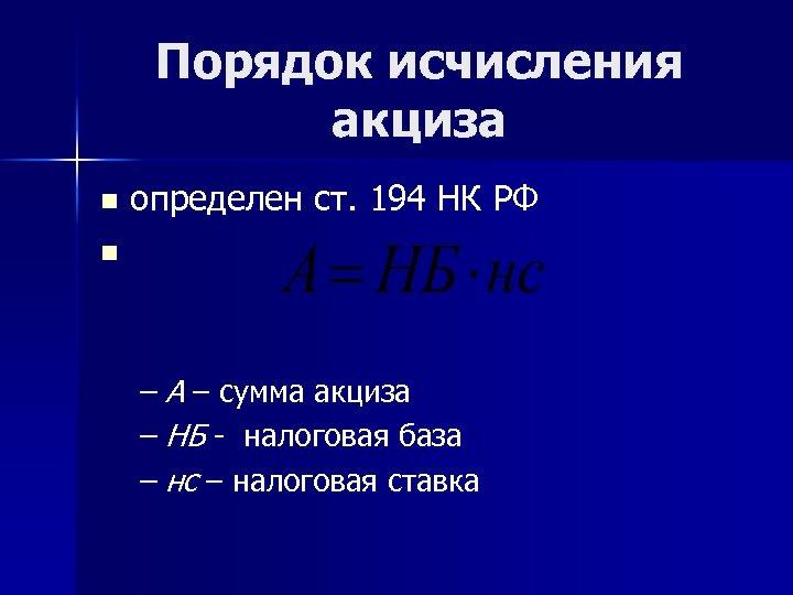 Порядок исчисления акциза определен ст. 194 НК РФ n n – А – сумма