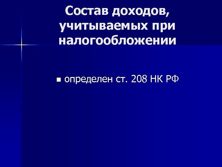 Состав доходов, учитываемых при налогообложении n определен ст. 208 НК РФ