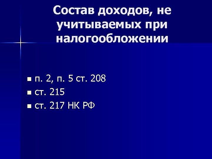 Состав доходов, не учитываемых при налогообложении п. 2, п. 5 ст. 208 n ст.