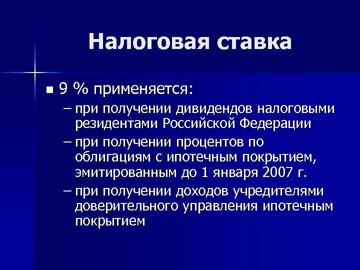 Налоговая ставка n 9 % применяется: – при получении дивидендов налоговыми резидентами Российской Федерации