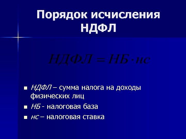 Порядок исчисления НДФЛ n n n НДФЛ – сумма налога на доходы физических лиц