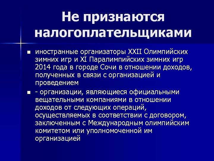 Не признаются налогоплательщиками n n иностранные организаторы XXII Олимпийских зимних игр и XI Паралимпийских