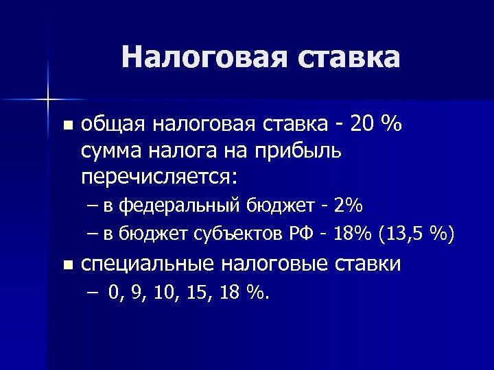 Налоговая ставка n общая налоговая ставка - 20 % сумма налога на прибыль перечисляется: