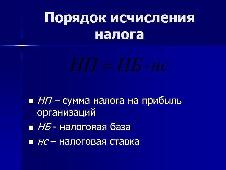Порядок исчисления налога n НП – сумма налога на прибыль организаций n НБ -