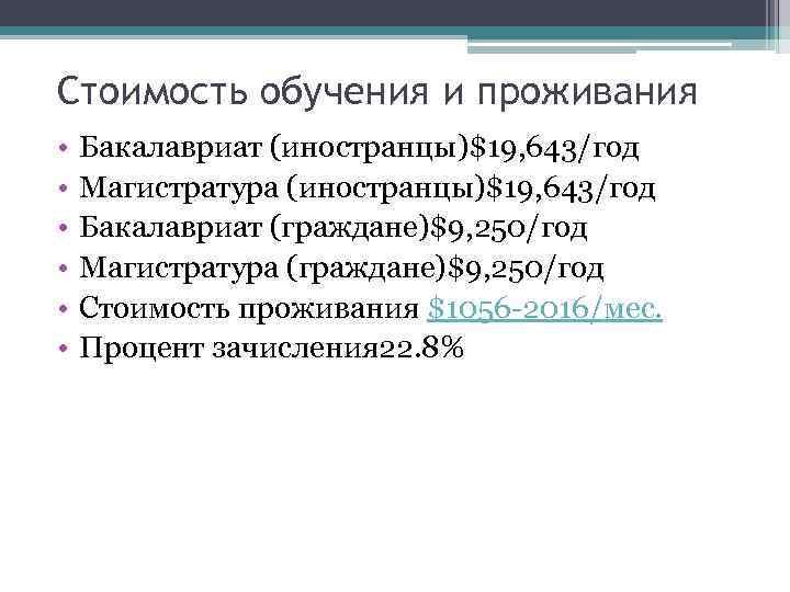 Стоимость обучения и проживания • • • Бакалавриат (иностранцы)$19, 643/год Магистратура (иностранцы)$19, 643/год Бакалавриат