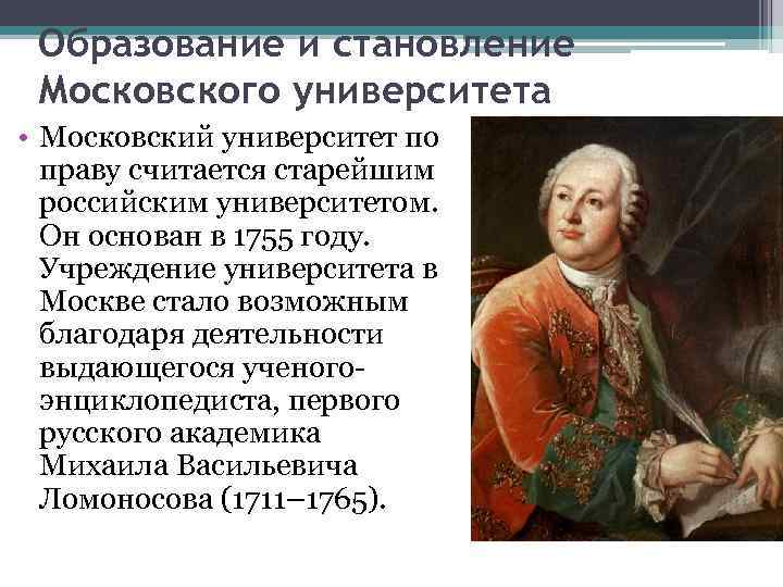 Образование и становление Московского университета • Московский университет по праву считается старейшим российским университетом.