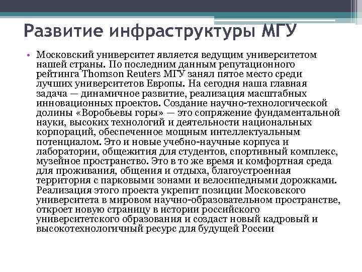 Развитие инфраструктуры МГУ • Московский университет является ведущим университетом нашей страны. По последним данным