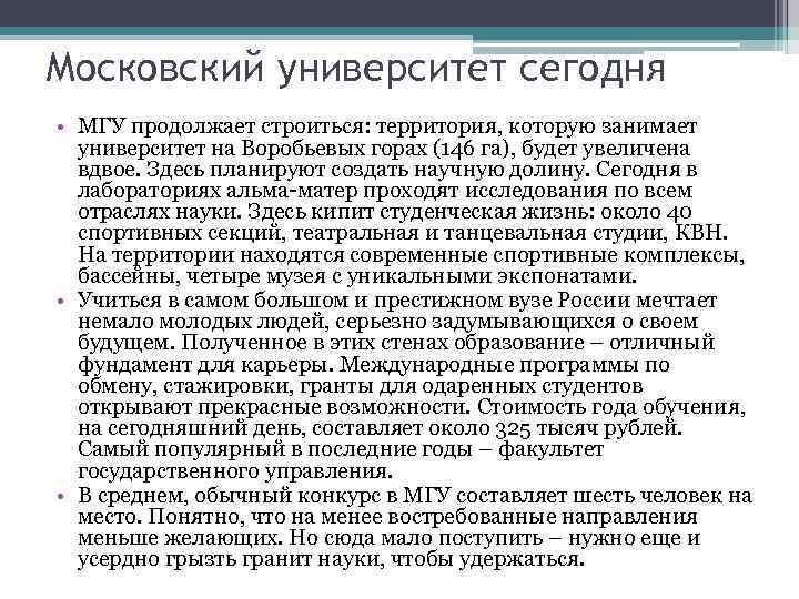 Московский университет сегодня • МГУ продолжает строиться: территория, которую занимает университет на Воробьевых горах