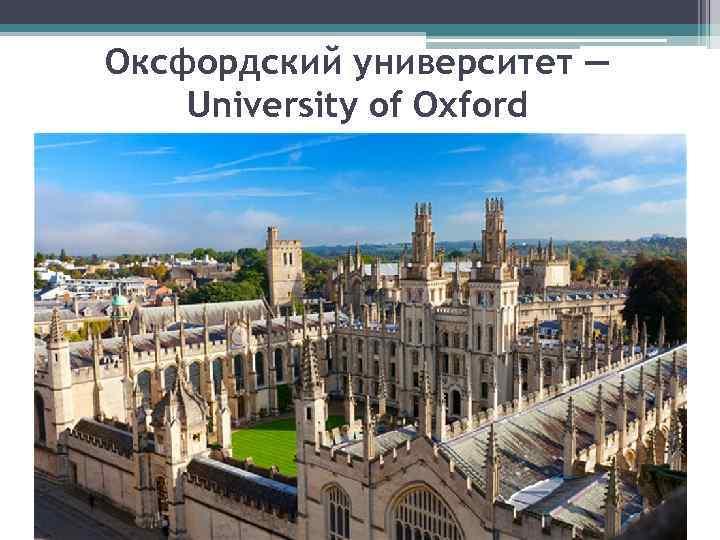 Оксфордский университет — University of Oxford