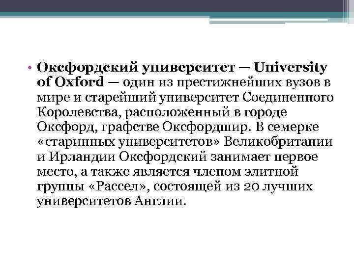 • Оксфордский университет — University of Oxford — один из престижнейших вузов в