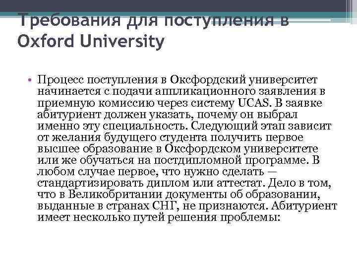 Требования для поступления в Oxford University • Процесс поступления в Оксфордский университет начинается с